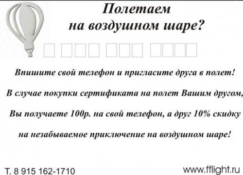 фишка для привлечения клиентов