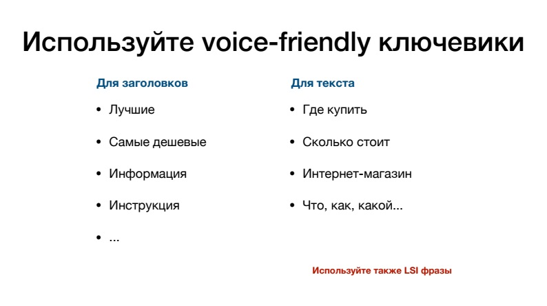 use voice frendly keywords