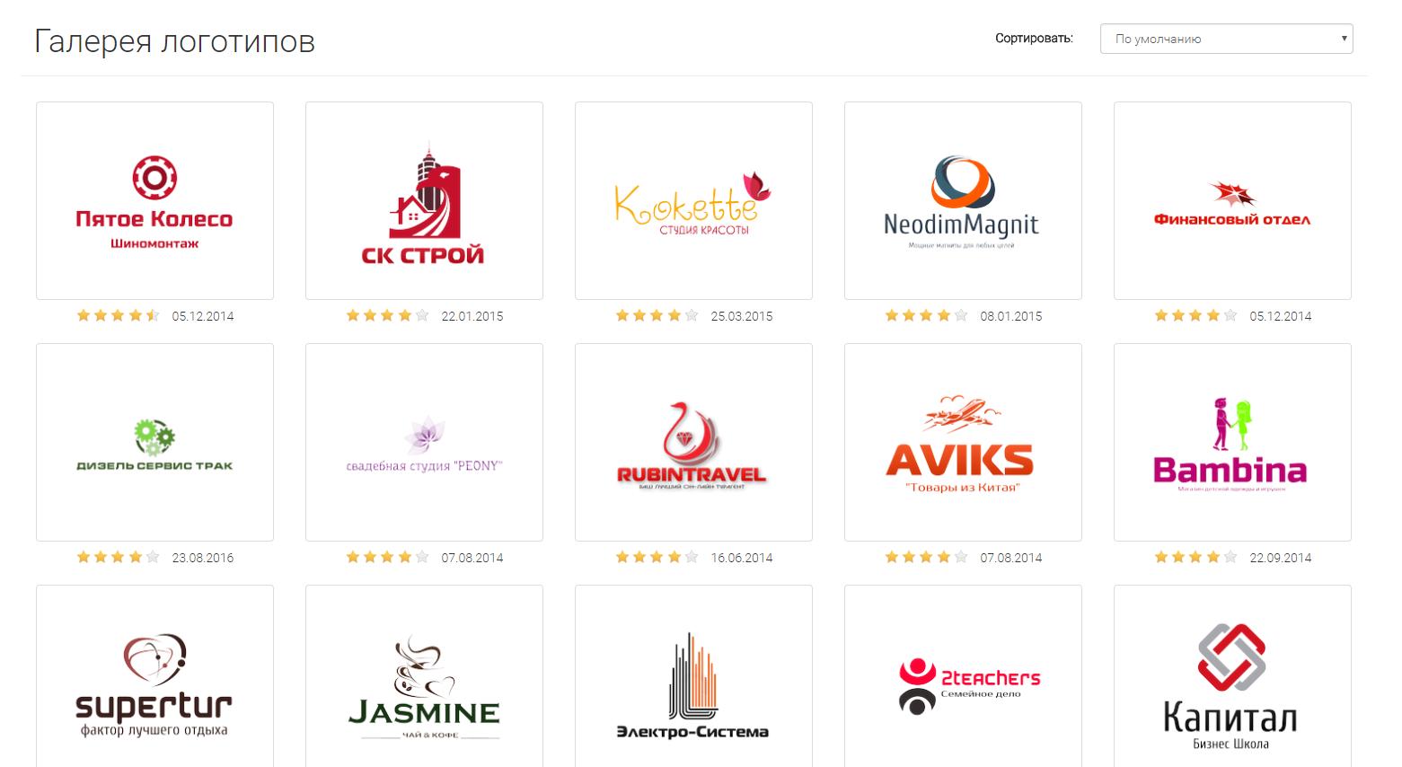 5bed71600e6 7 - Почему компании нужен логотип и как его создать самостоятельно