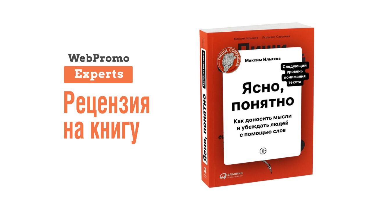 Рецензия на книгу Максима Ильяхова «Ясно, понятно» #Копирайтинг, #Копирайтер