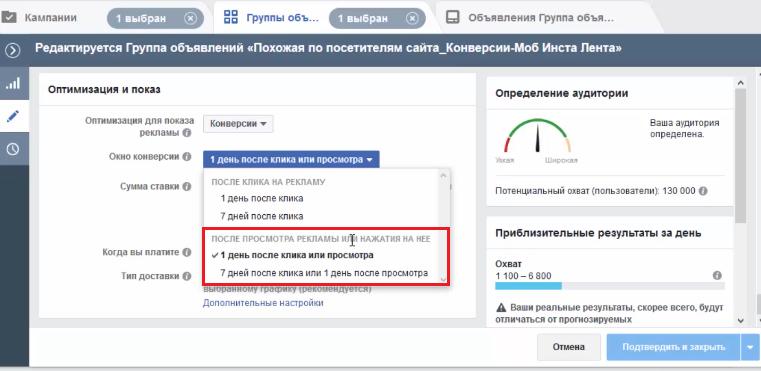 Реклама в Фейсбуке: лайфхак по оптимизации РК при помощи «Окна конверсии»