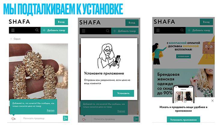 На сайте Shafa мы показываем баннеры