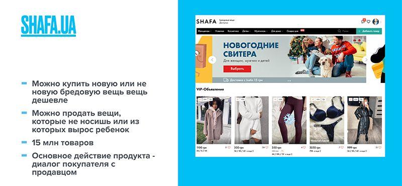 Shafa.ua