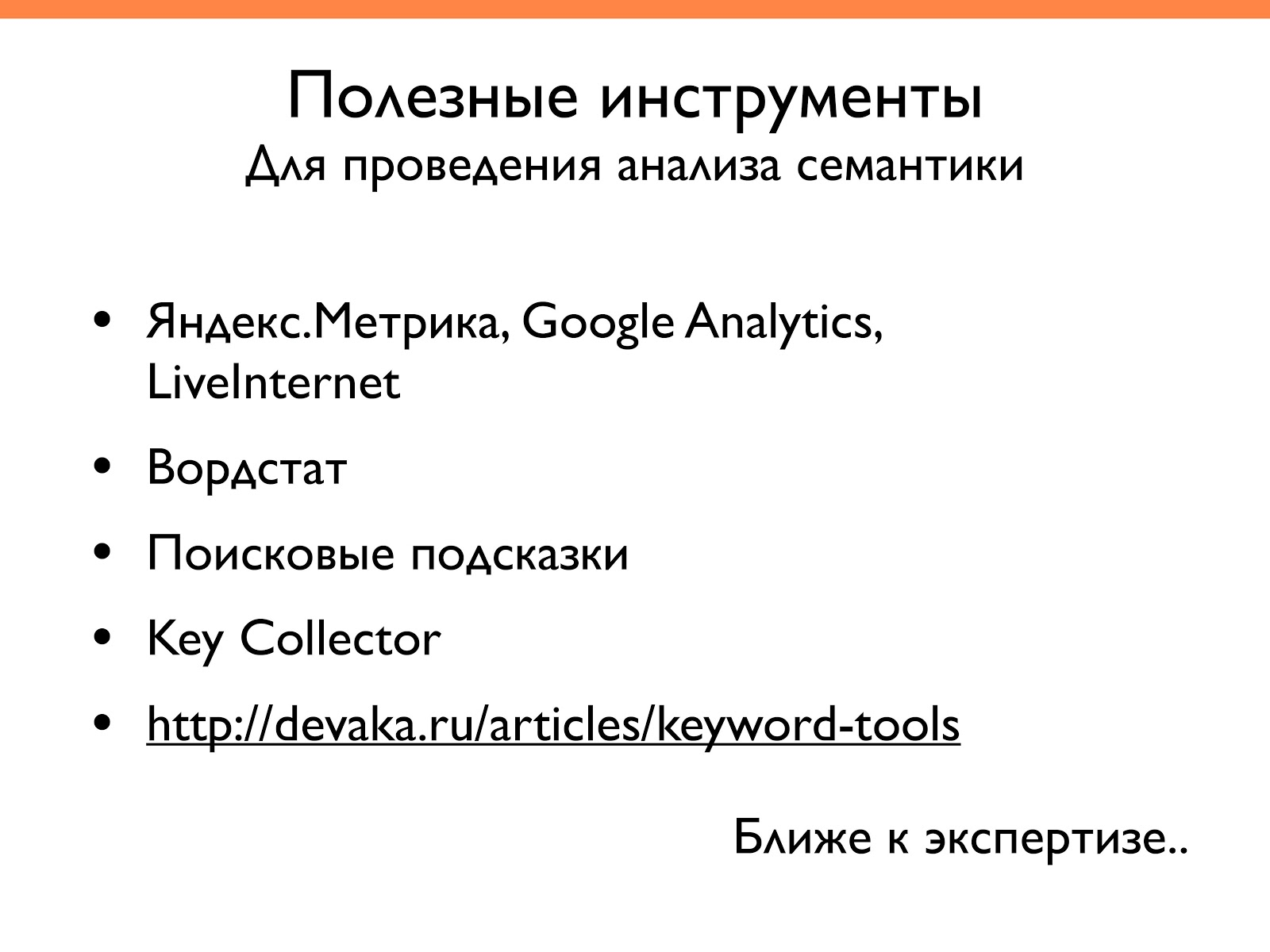 useful tools for analyzing semantics