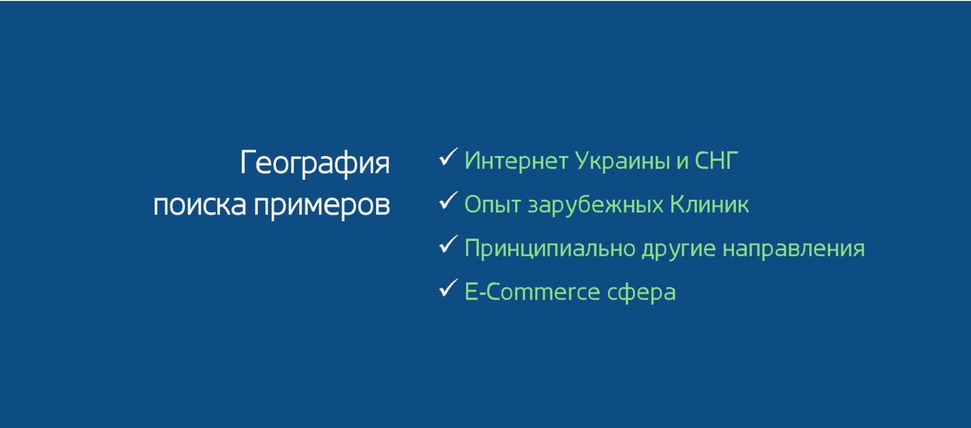 Географія пошуку – інтернет-простори України, СНД, а також Туреччини, Німеччини