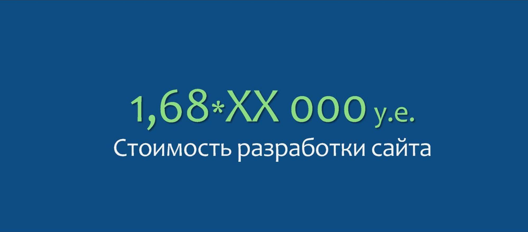 Формула расчета разработки сайта
