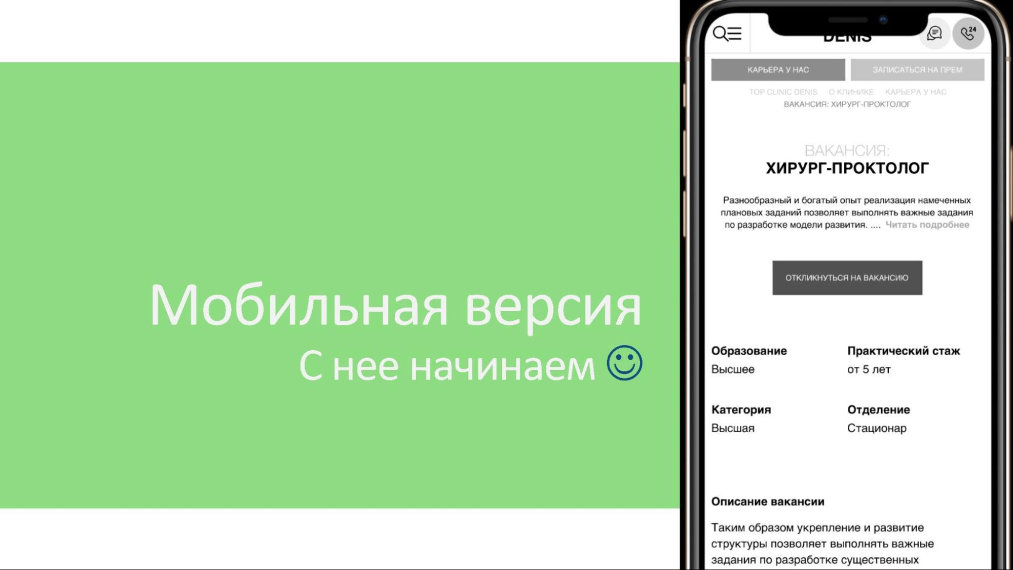 Начинаем с мобильной версии сайта