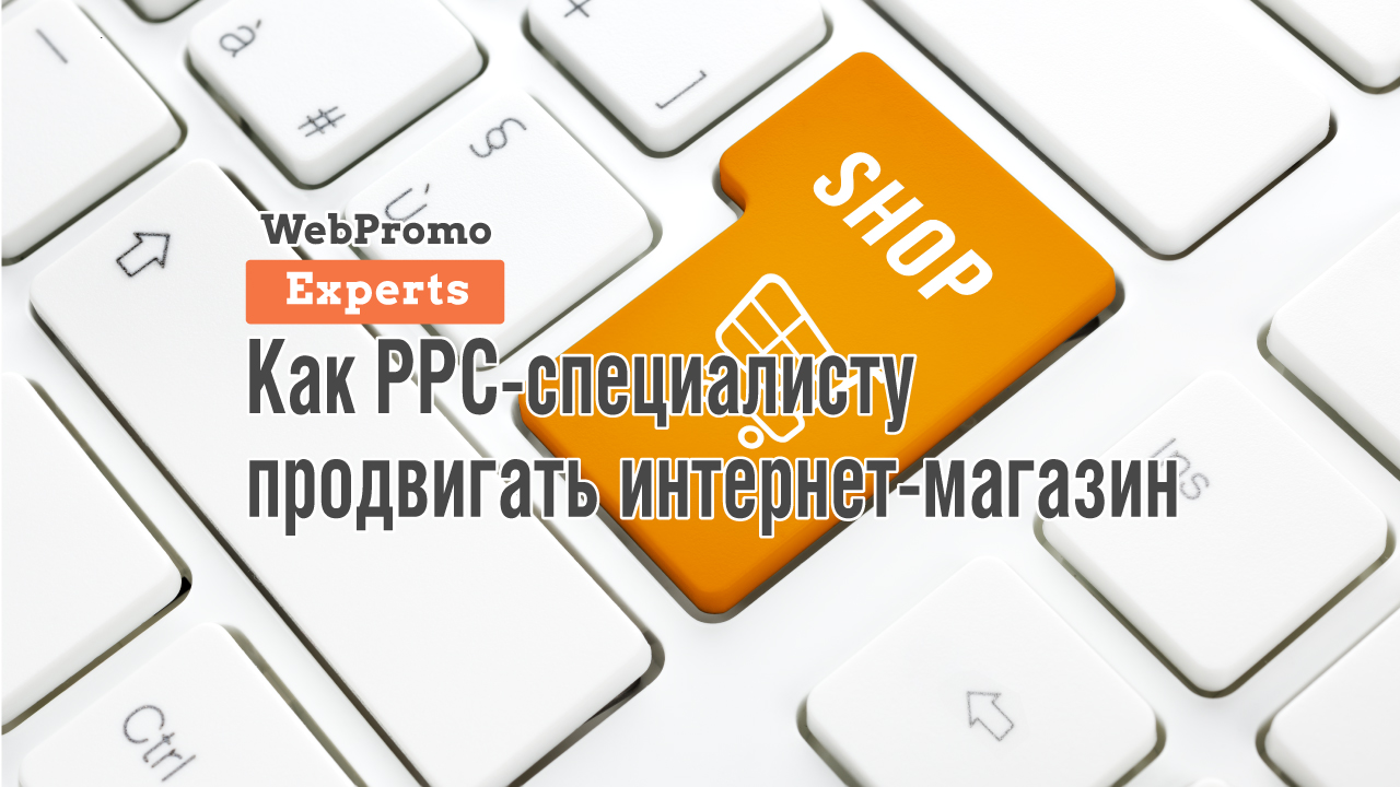 https://webpromoexperts.net/blog/stakan-napolovinu-polon-ili-kak-ppc-specialistu-rabotat-s-internet-magazinom/