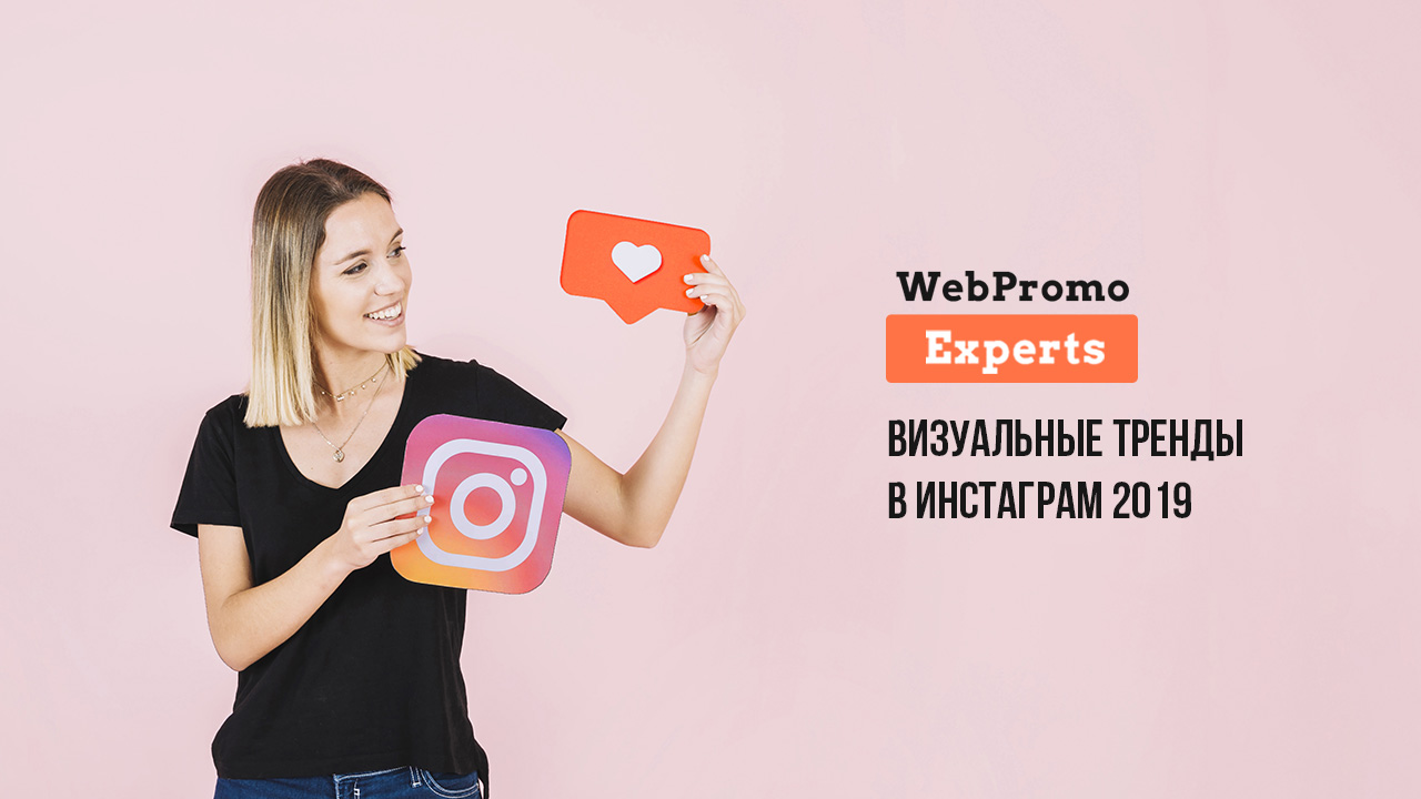 https://webpromoexperts.com.ua/blog/top-10-vizualnyh-trendov-v-instagram-2019/?fbclid=IwAR1xxkYEU6l91_U5K8DJqQjJe-Oa6N4JpzqmjThwir0MD9tmMCMOvyNQ3yQ
