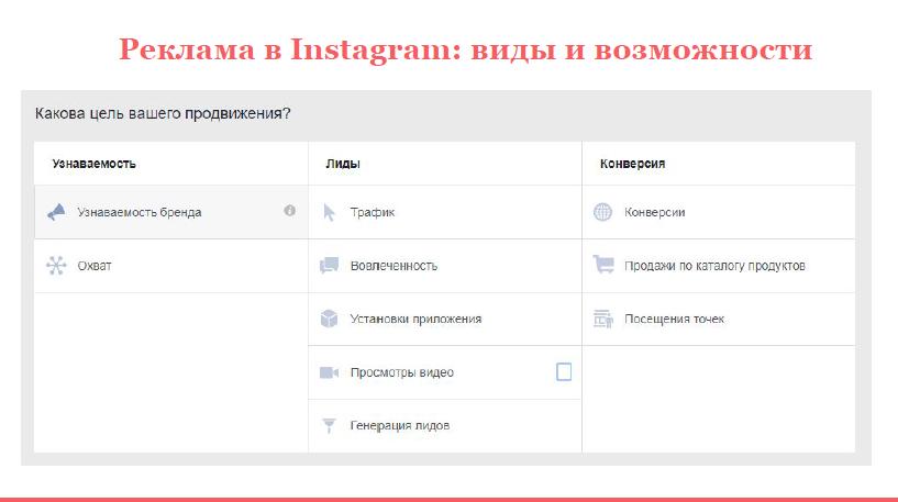 Advertisement in an instagram