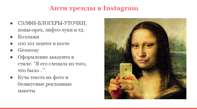 Что уже не модно в Instagram