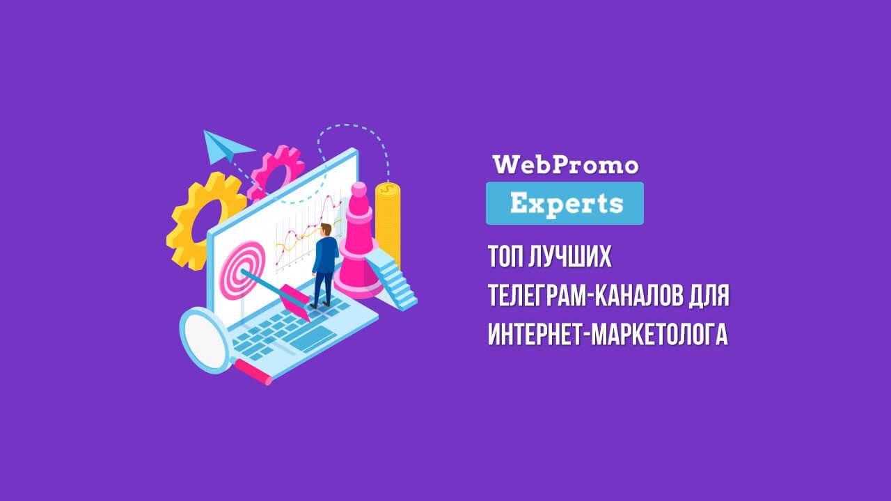 Топ лучших Телеграм-каналов для интернет-маркетолога