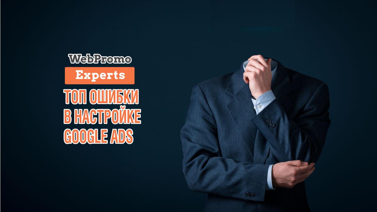Топ самых распространенных ошибок в контекстной рекламе