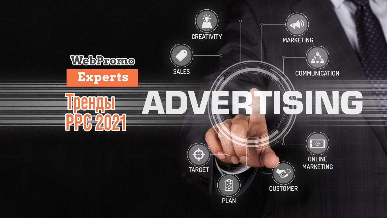 Тренды PPC на 2021 год: что будет актуально в Google Ads и Facebook Ads