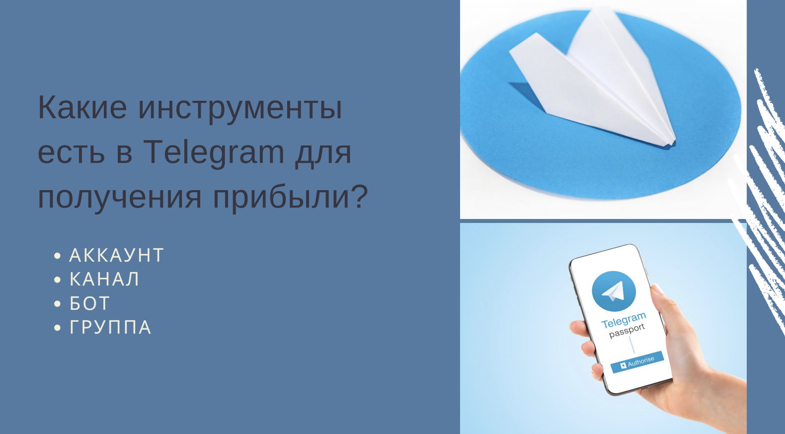 Инструменты в Телеграме