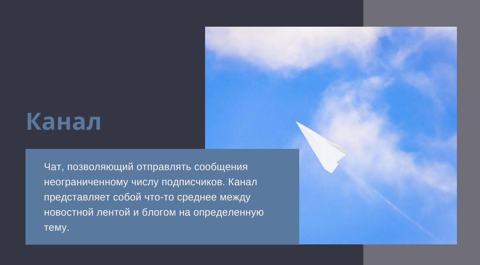 Канал – это чат, который позволяет отправлять сообщения неограниченному числу подписчиков