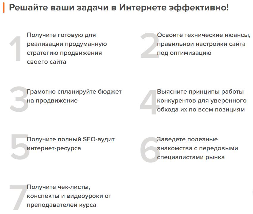 стратегия seo сайта
